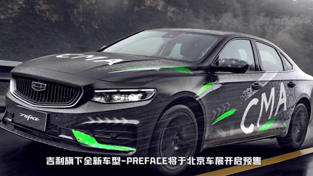视频:吉利高端轿车即将预售,搭沃尔沃2.0T发动机,尺寸超大众速腾!