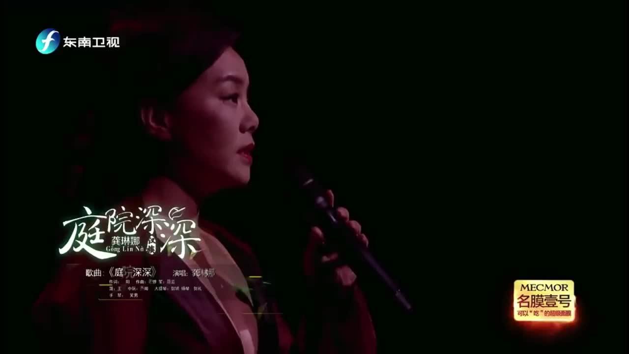 天籁之声:龚琳娜演唱《庭院深深》,悠扬又深情,好听!
