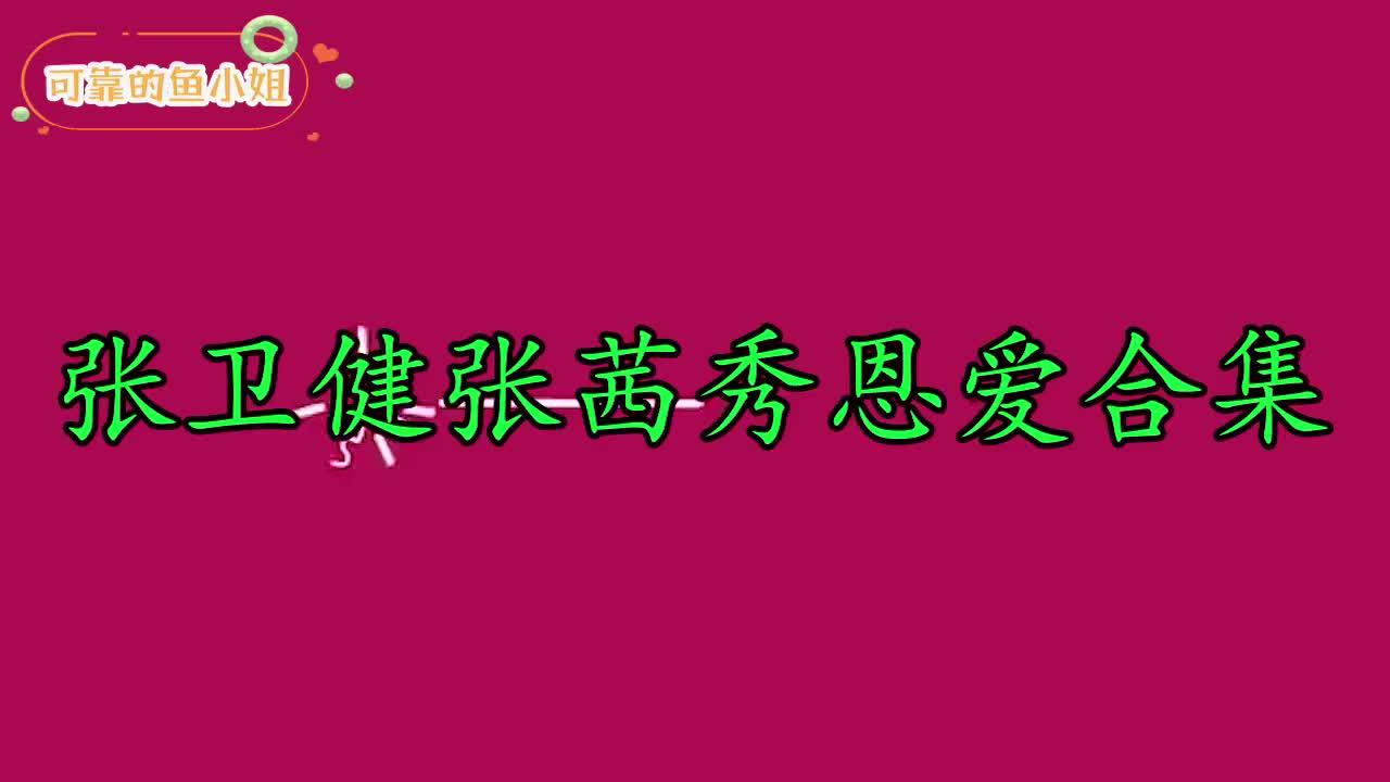 张卫健谈与张茜的恋爱史,自曝结婚三次的原因,实力宠妻太浪漫了