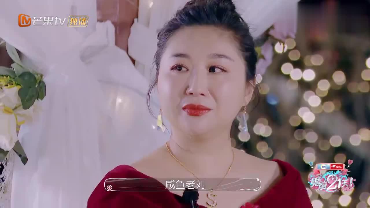 婚前21天:老刘写情歌向傅首尔求婚,小两口全程哭成表情包!