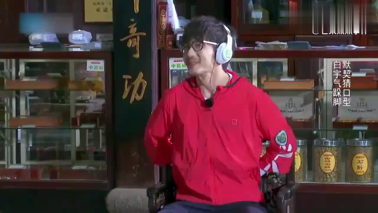 """白宇范丞丞""""看口型猜字"""",戴上耳机就是吼,嗓子都差点喊废了!"""