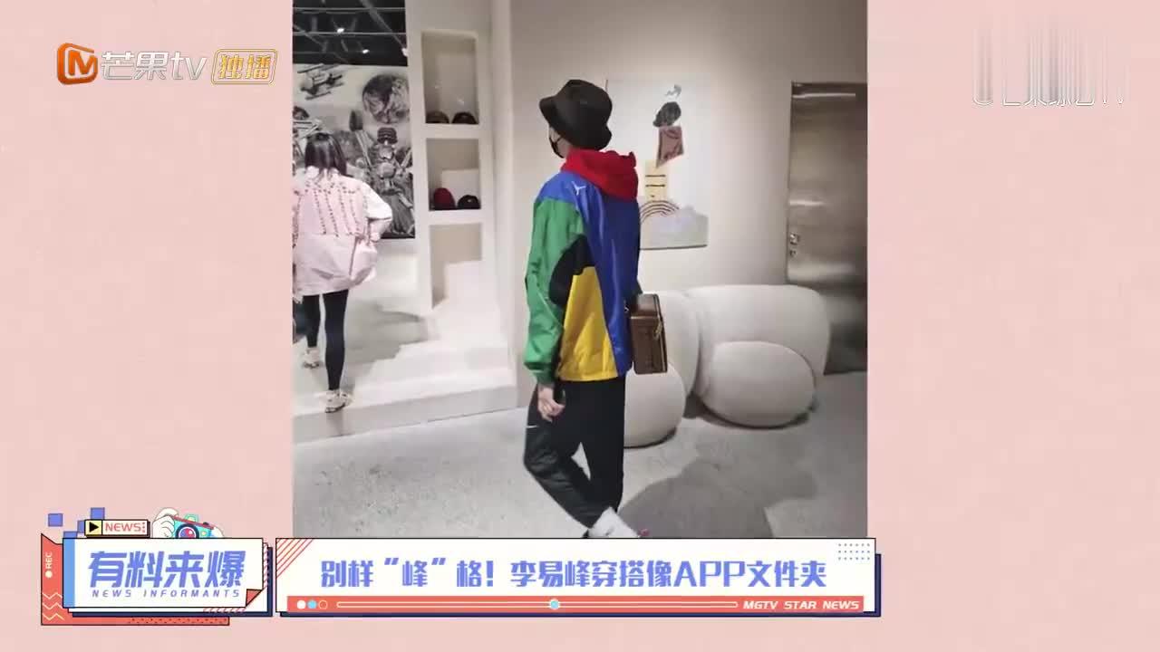 李易峰穿五色卫衣狂商场,炫彩十足,活脱脱一个APP文件夹!