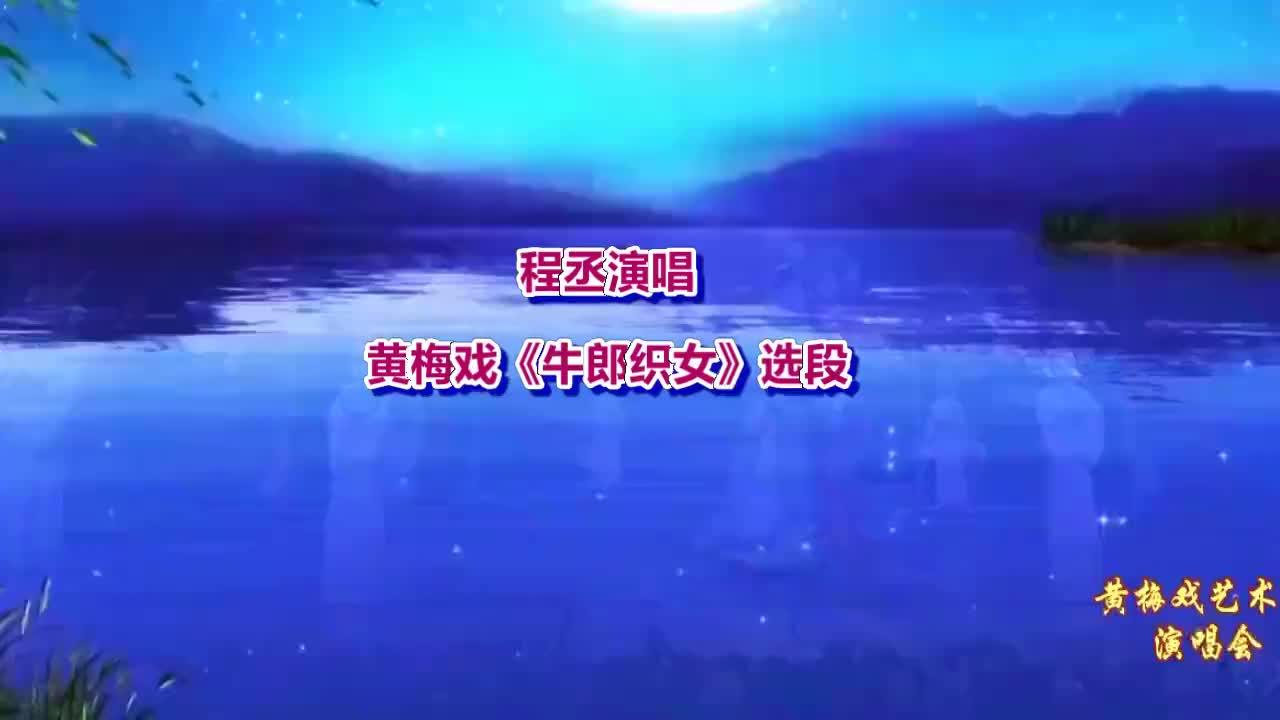 程丞演唱黄梅戏《牛郎织女》选段