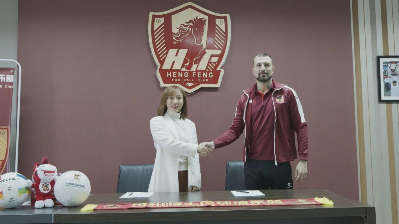 贵州恒丰俱乐部官方宣布:米哈伊洛维奇正式加盟球队