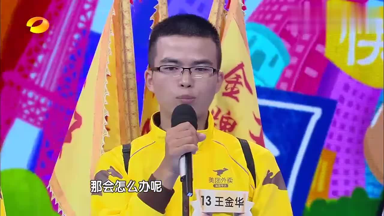 最帅外卖小哥王金华亮相,经常凌晨三四点送餐,汪涵:好辛苦啊!