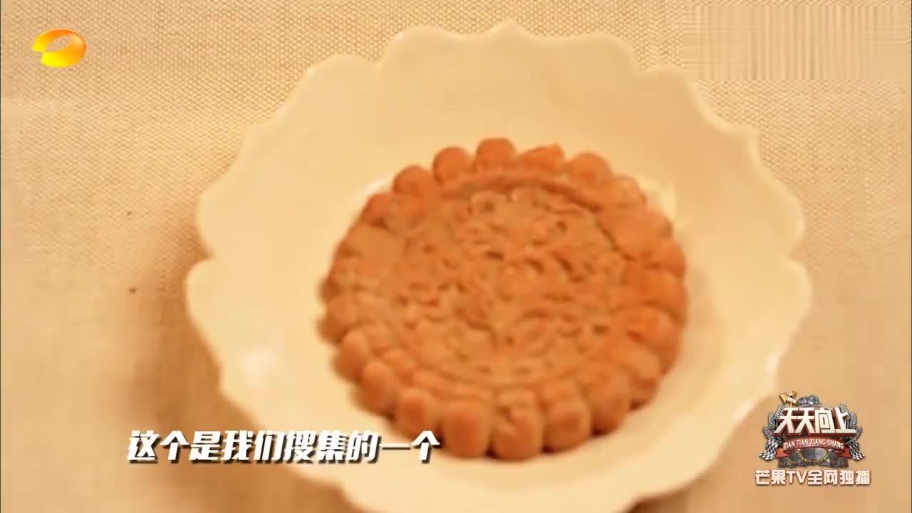 专家拿出一千年前月饼,贵族赏赐给大臣的,汪涵看呆了太珍贵了!