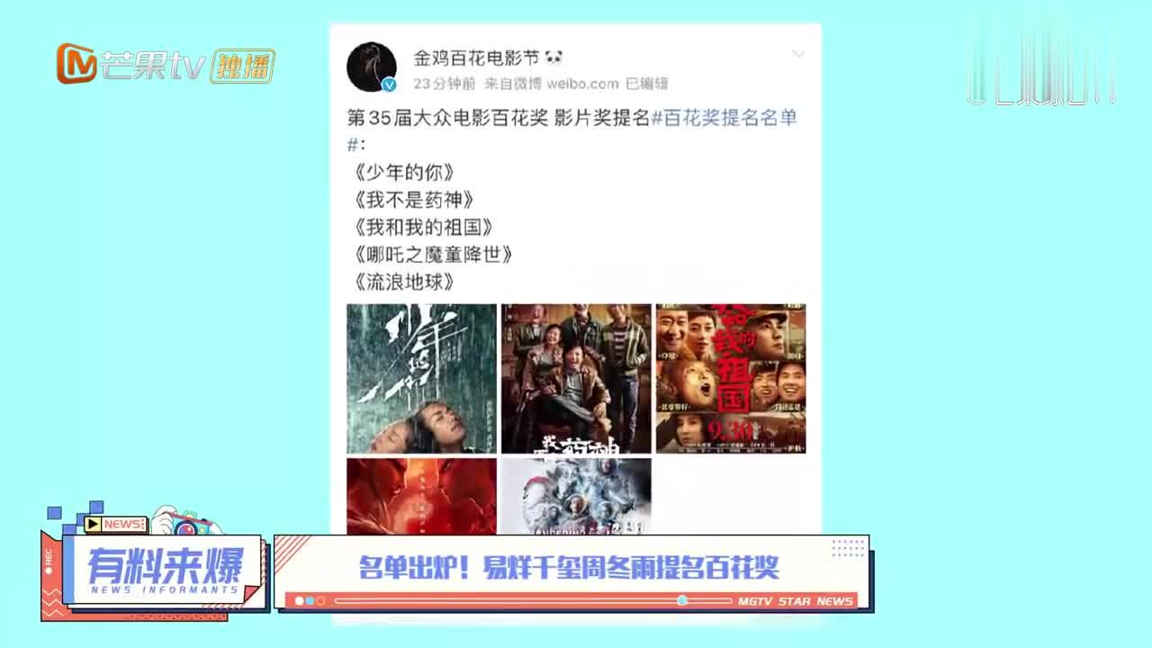名单出炉!易烊千玺周冬雨提名百花奖,网友:最年轻的影帝!