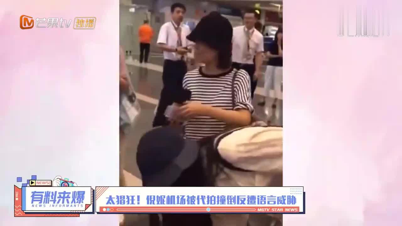 倪妮在飞机场被代拍撞倒,反遭语言威胁,女明星太难了!