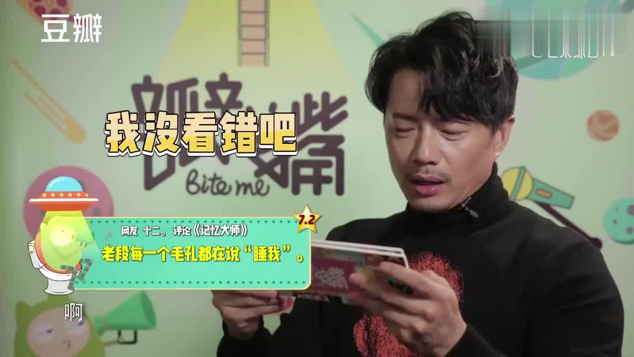 网友让段奕宏和徐静蕾换记忆,影帝神反应:你是想让我爱上黄渤!