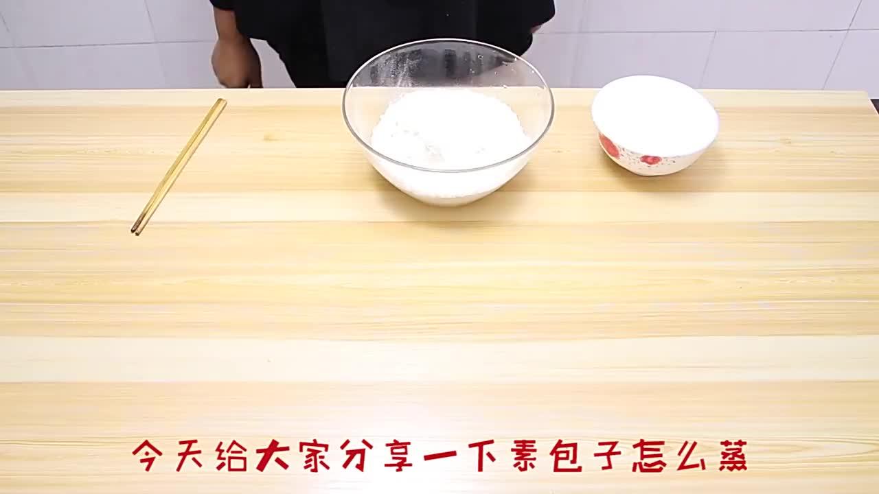 蒸素包子这样做,不塌陷,不死面,掌握这3个技巧,比买的还好吃