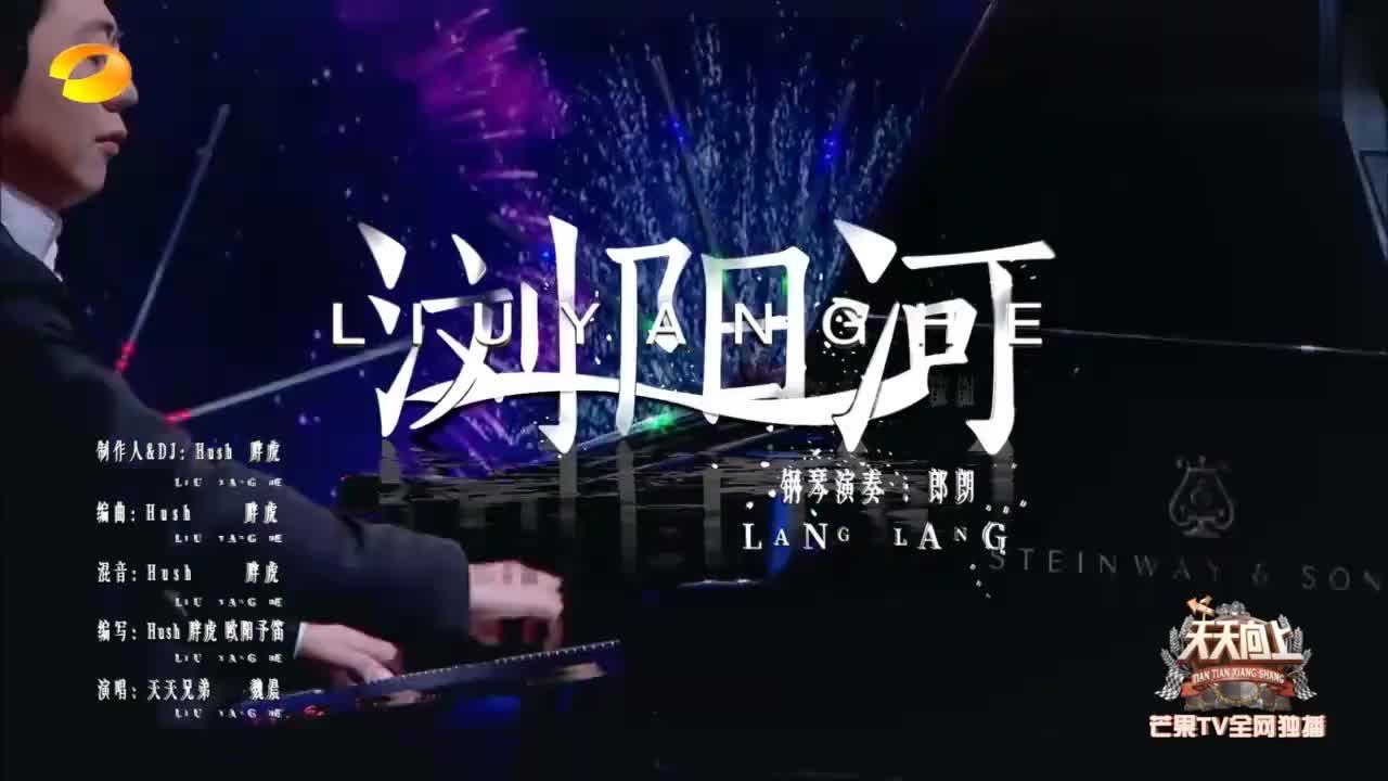 王一博秀舞蹈朗朗伴奏《浏阳河》,史上最大排面,瞬间嗨爆全场