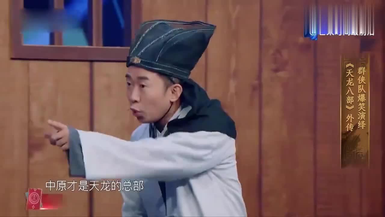 宋小宝小品新作《天龙八部》:宋小宝假冒段誉,贾玲冒充王语嫣!