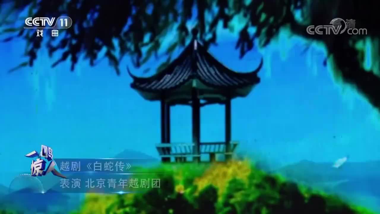 越剧《白蛇传》选段,韵味十足,富有表现力!