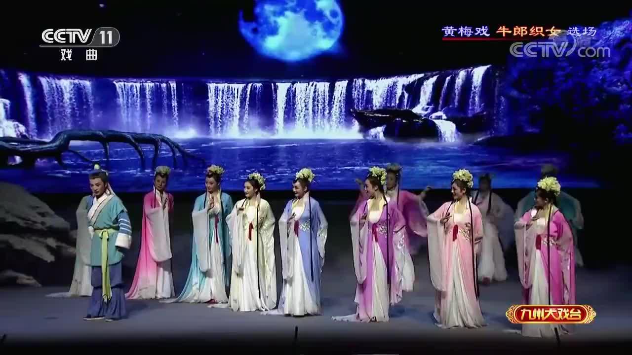 黄梅戏《牛郎织女》精彩选段,细腻传神太过瘾了,值得观看!