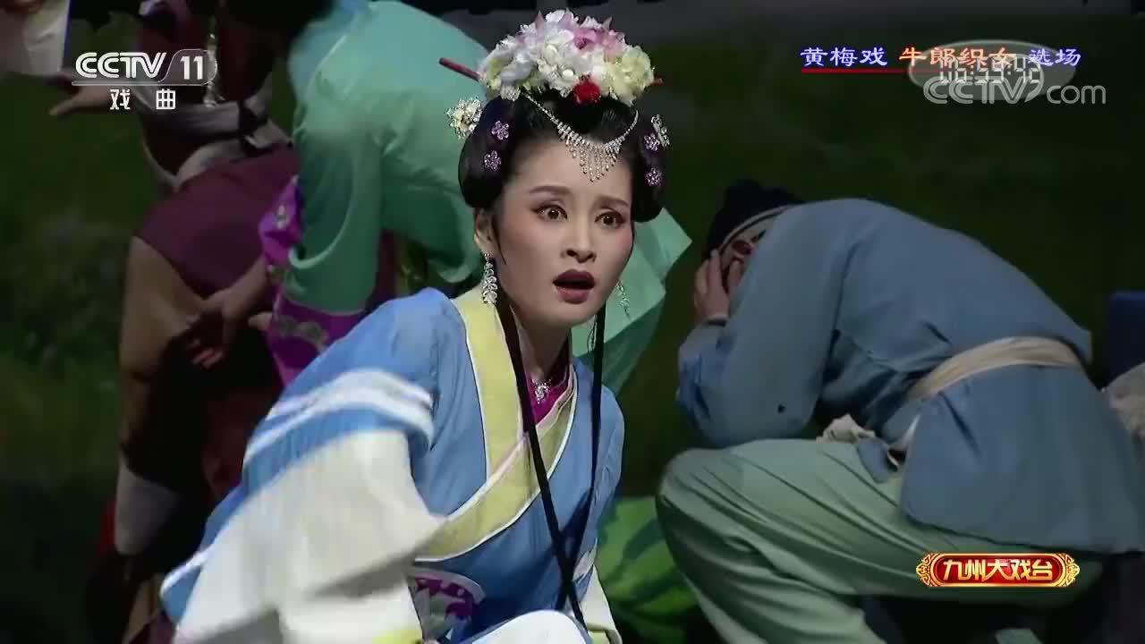 黄梅戏《牛郎织女》经典选段,这段演的太凄美了,精彩十足!
