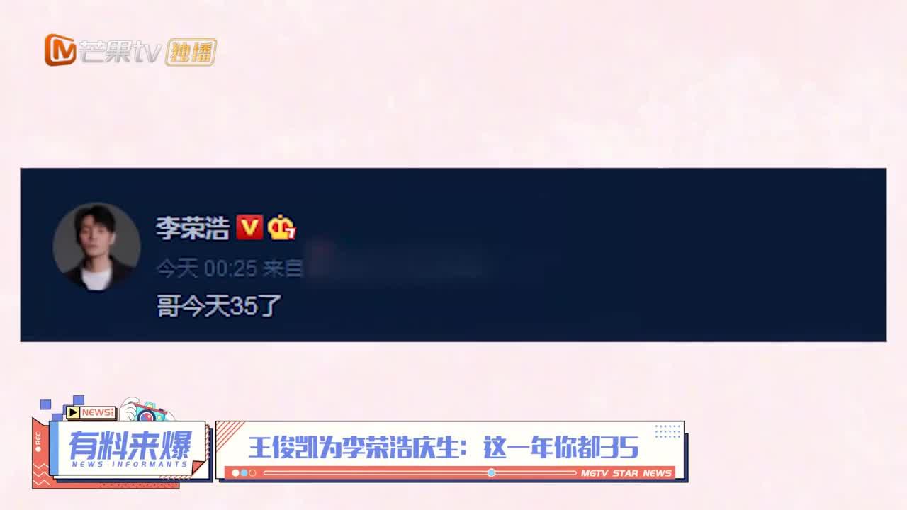 王俊凯为李荣浩庆生:这一年你都35!太皮了,岳云鹏也来凑热闹!