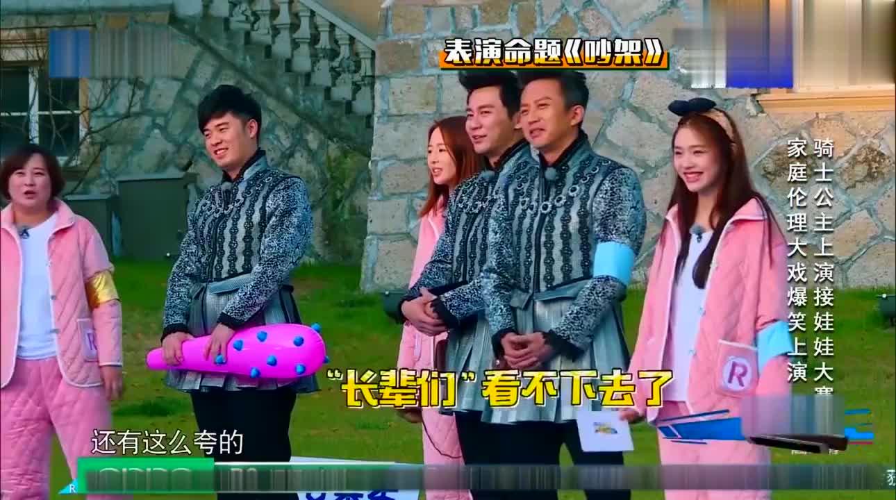 跑男:王祖蓝何穗演绎泰国偶像剧,邓超笑的停不下来,郑恺傻眼了