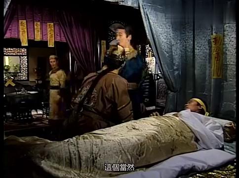 皇帝去看望八弟,问候后离开,听到了八、九、十弟的计谋