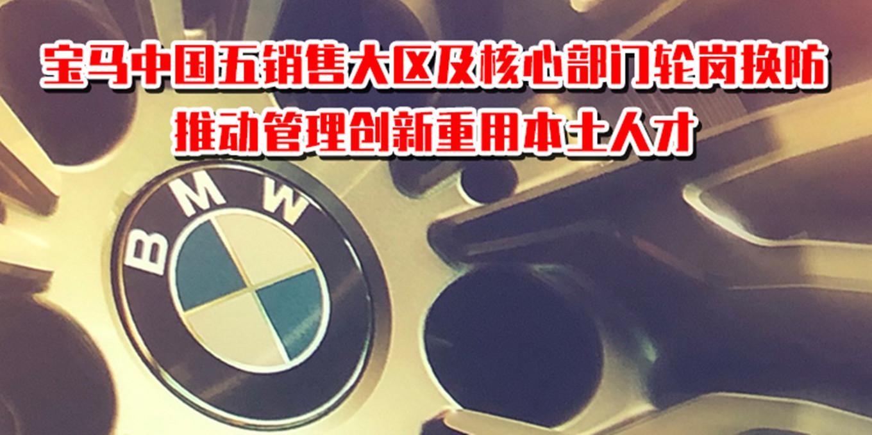 宝马中国的五个销售区域和重点部门轮换 以促进