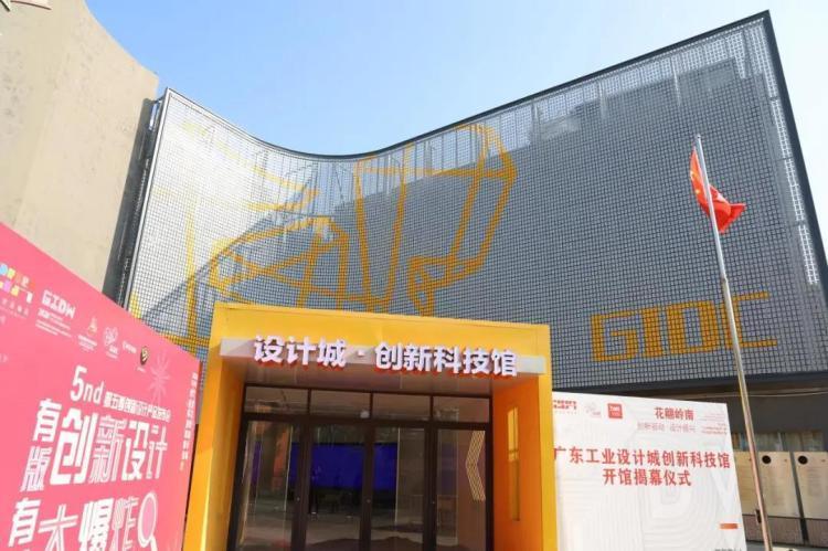 顺德成功申办第32届世界设计大会,打造成为工业设计高地