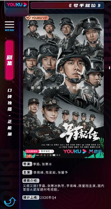 李易峰、陈星旭、张馨予主演《号手就位》预计上线 2020年Q4