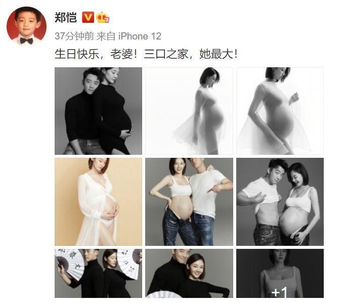 郑恺公开苗苗孕肚照,首次晒女儿照片好可爱,四肢纤细只有肚子大