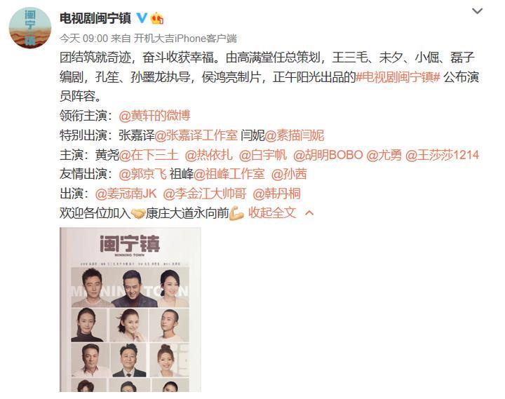 孔笙导演携新剧《闽宁镇》回归,高满堂总策划,黄轩张嘉译主演