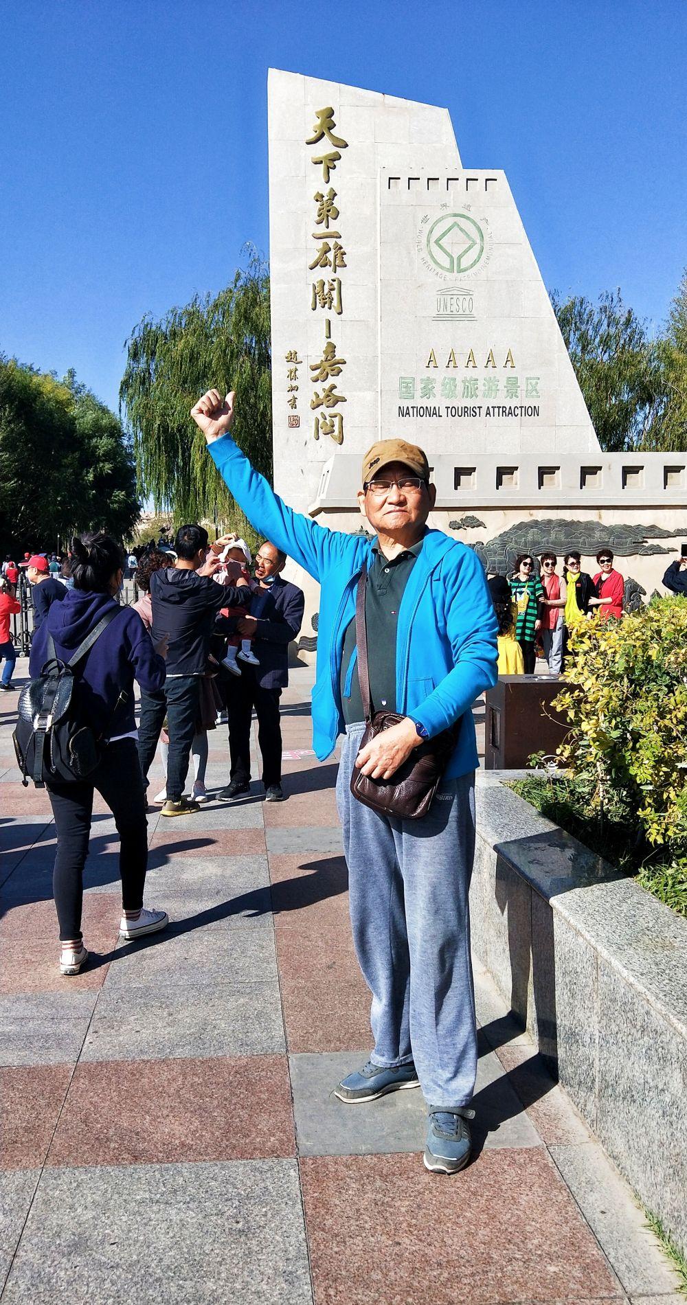 """75岁大爷一人一车自驾游记(万里长城的""""尾巴""""嘉峪关)"""