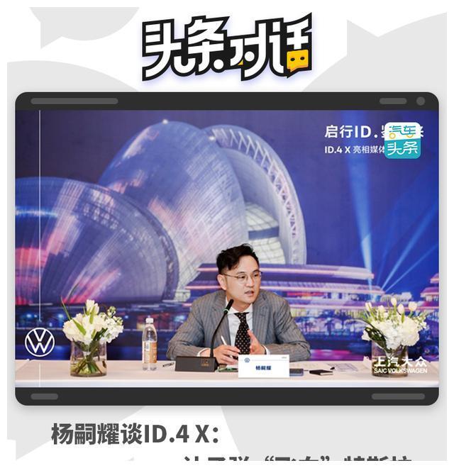 """杨嗣耀谈ID.4 X:让子弹""""飞向""""特斯拉"""