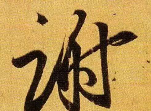 王羲之最漂亮的字,字的结构和用笔书写的节奏都是精美绝伦