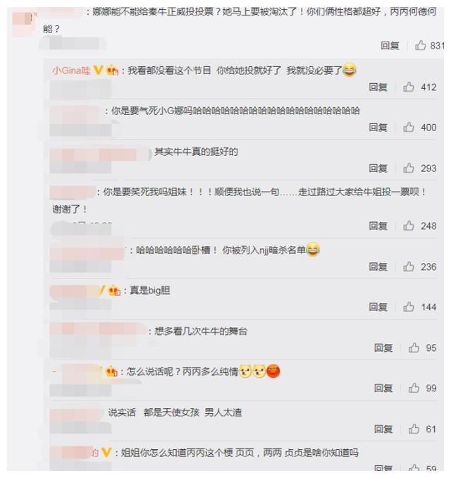 小G娜吃瓜发微博,网友让她去给秦牛正威投票,看完回复先笑为敬