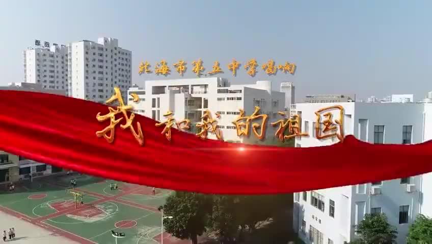 广西北海市第五中学唱响我和我的祖国一刻也不能分割