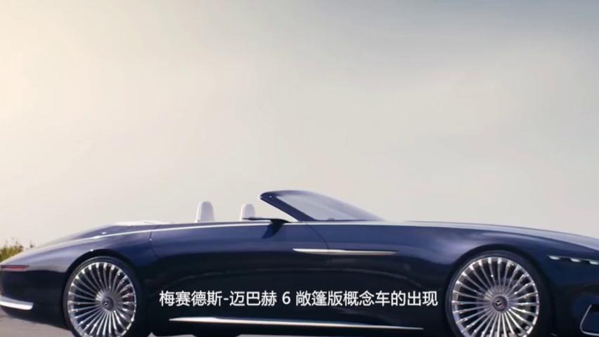 梅赛德斯-迈巴赫6敞篷版概念车的出现就是不一样