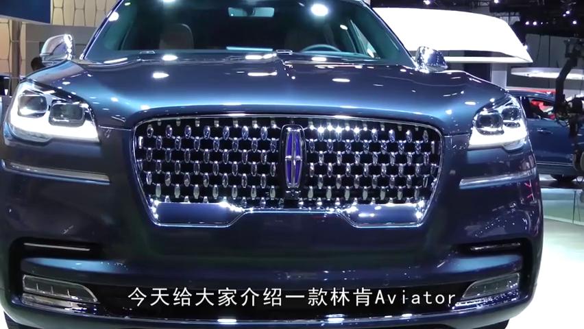 林肯Aviator概念车,2020车展正式亮相
