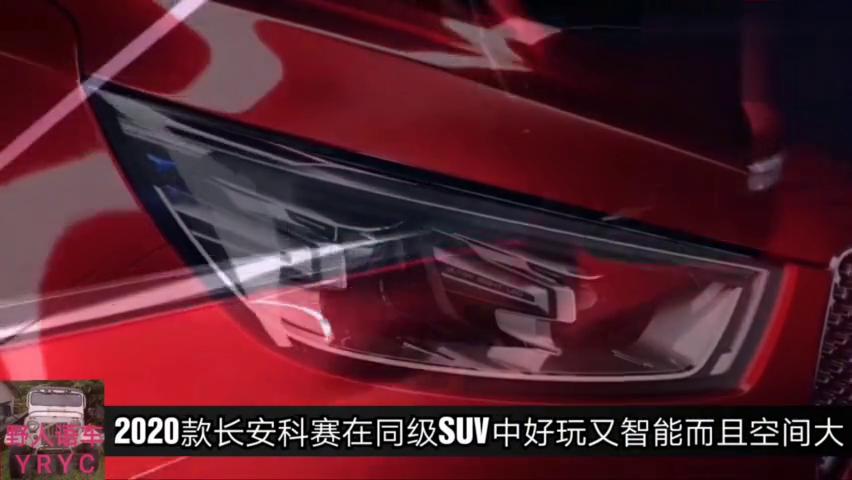 视频:2020款长安欧尚科赛在同级SUV中好玩又智能,空间堪比汉兰达