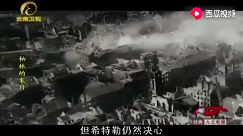 二战末期,疯狂的德军将整座柏林变成了堡垒,妄图做困兽之斗