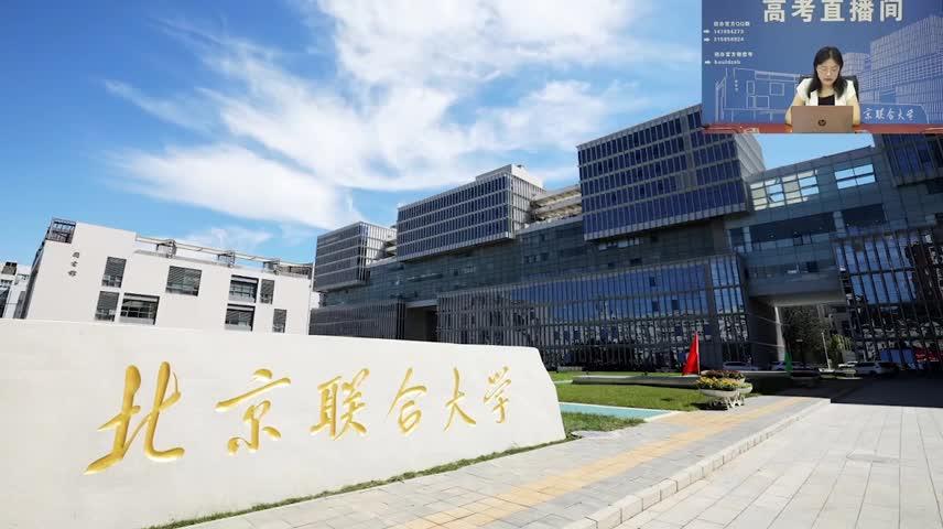 高招直播回放 | 北京联合大学