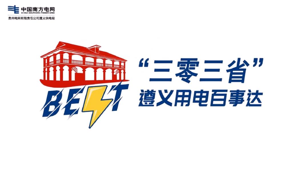 <strong>遵义供电局│简化电力流程 贴心服务您!</strong>