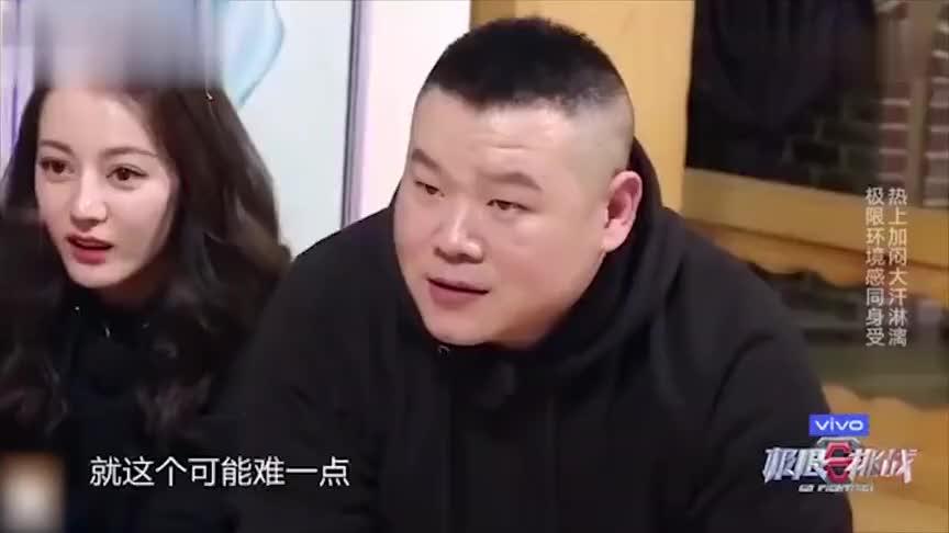 """岳云鹏终究没逃过""""学历梗"""",导演太欺负人了,迪丽热巴被逗笑!"""