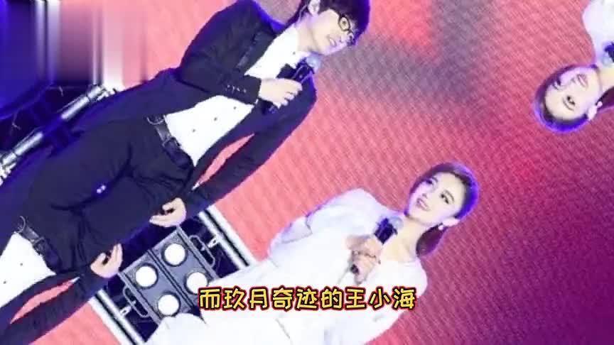 玖月奇迹王小玮与新搭档徐子崴一同演出,老公王小海未见踪影