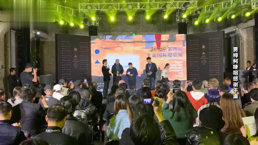 第4届平遥国际电影展最后一场公开活动,贾樟柯哽咽感谢平遥
