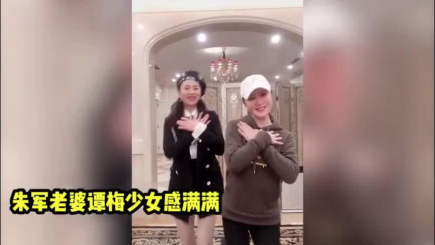 朱军妻子谭梅与付笛生夫妇同框跳舞,打扮时髦身材苗条少女感满满