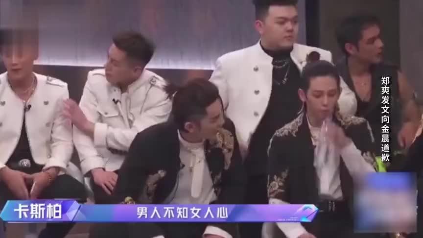"""郑爽回归《追哥》向金晨道歉,称""""逃避不了内心谴责""""后秒删"""