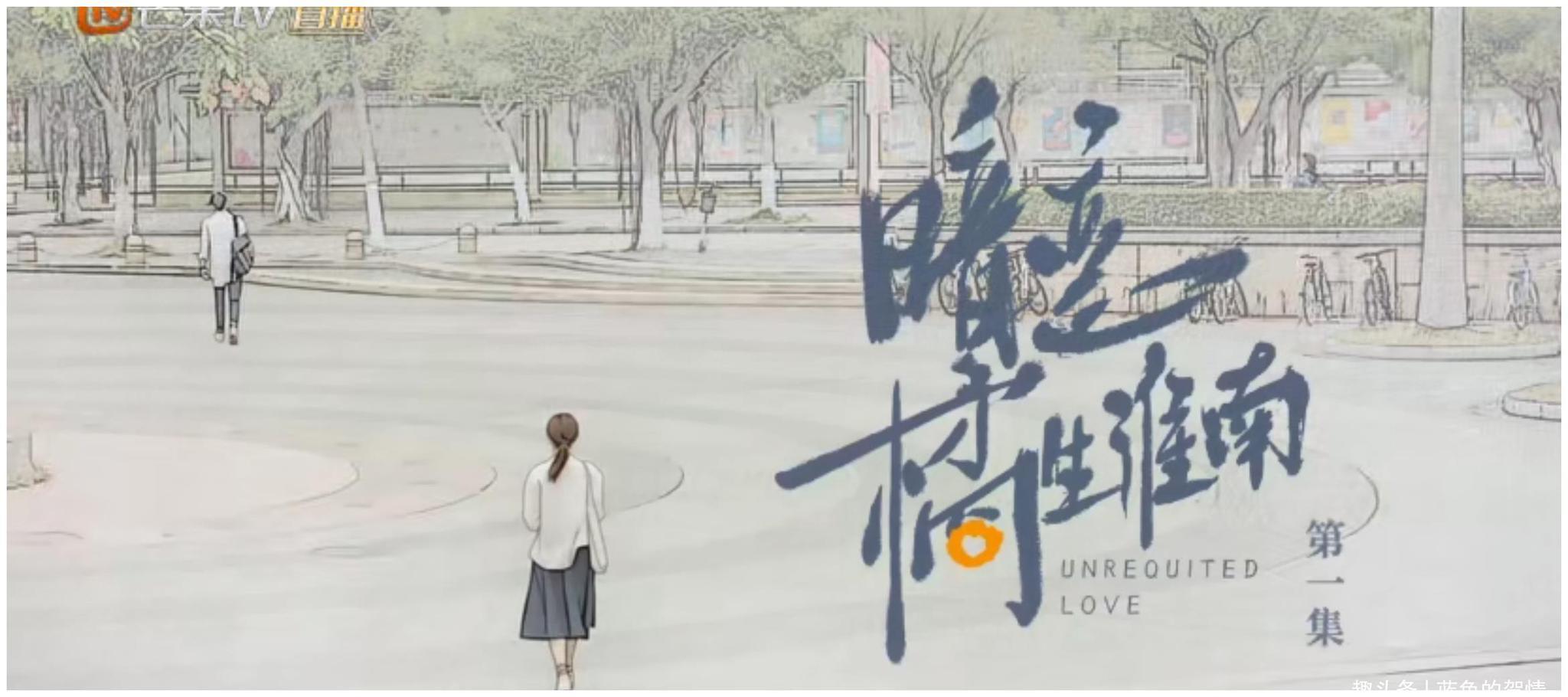 《暗恋橘生淮南》:胡一天和胡冰卿共同联合出演暗恋故事