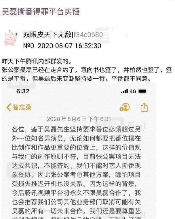 吴磊被腾讯封杀了,吴磊妈妈被吐槽,这是怎么回事呢?