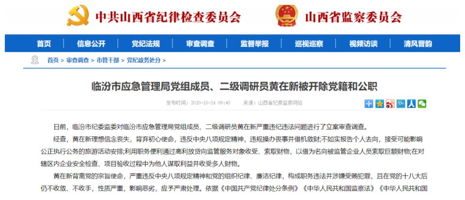 临汾市应急管理局党组成员、二级调研员黄在新被开除党籍和公职