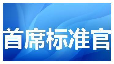 2019年度浙江省人民政府质量奖初选授奖组织公示