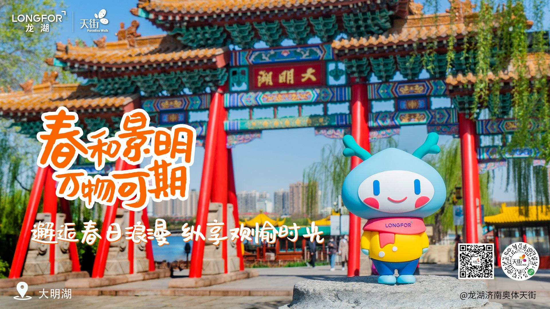 春和景明·万物可期龙湖济南奥体天街2020.12华美绽放