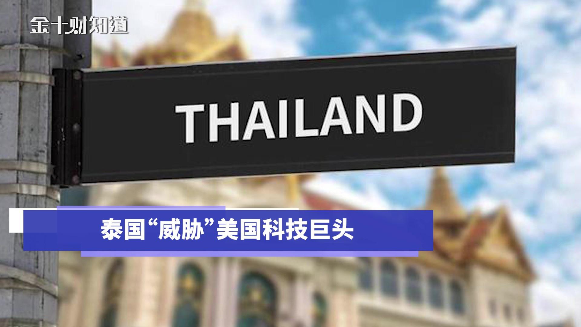 """紧跟澳大利亚,泰国也""""威胁""""美国科技巨头!最高罚款44708元"""