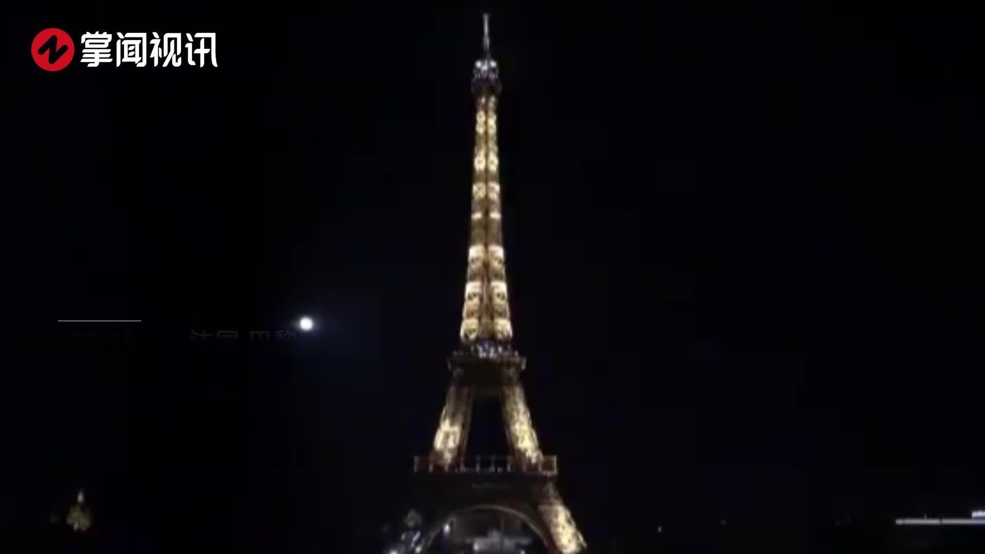 埃菲尔铁塔关灯悼念黎巴嫩爆炸遇难者 巴黎将提供10万欧元援助